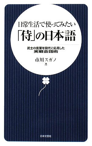 日常生活で使ってみたい「侍」の日本語―武士の言葉を現代に応用した実戦会話術
