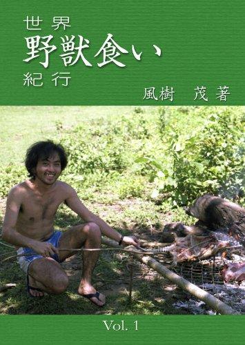 世界野獣食い紀行(第1巻)