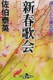 新春歌会—酔いどれ小籐次留書 (幻冬舎文庫)