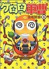 ケロロ軍曹 第8巻 2004年03月26日発売
