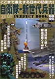 自衛隊・新世代兵器PERFECT BOOK (別冊宝島 (956))