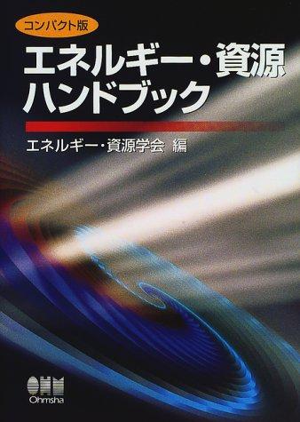 コンパクト版 エネルギー・資源ハンドブック