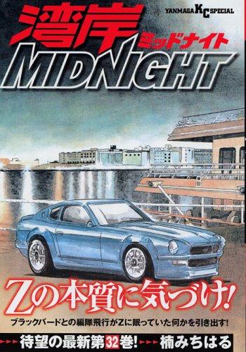 湾岸midnight
