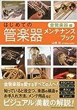 はじめての管楽器メンテナンスブック【金管楽器編】