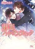 君恋ファンタスティック (幻冬舎ルチル文庫)