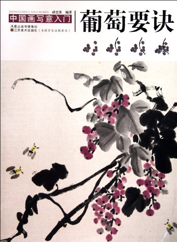 chinese-painting-freehand-entry-grape-tips-paperbackchinese-edition