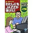 CDB139 Dr.カワシマのわたしにもJAZZが弾けた! ジャズ初心者山田さんのレッスン日記(入門編)