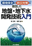 環境保全と防災対策に着目した 地盤・地下水開発技術<入門>