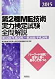 2015第2種ME技術実力検定試験全問解説: 第32回(平成22年)~第36回(平成26年)