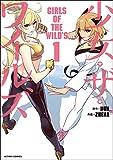 少女・ザ・ワイルズ(1) (アクションコミックス)