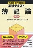 税理士・会計士試験対応 実戦テキスト簿記論(第3版)