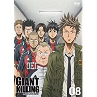 GIANT KILLING 08 [DVD]
