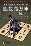 連殺魔方陣 〔天才・龍之介がゆく!〕 (祥伝社文庫)