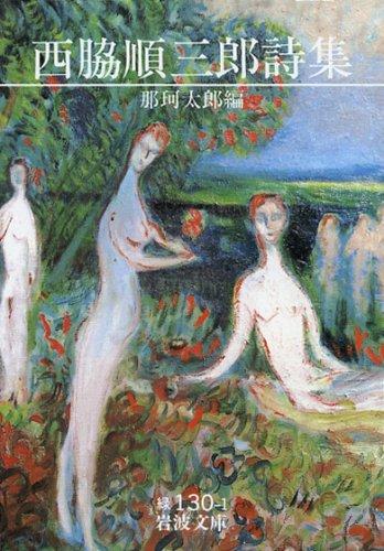 西脇順三郎詩集 (岩波文庫 緑130-1)