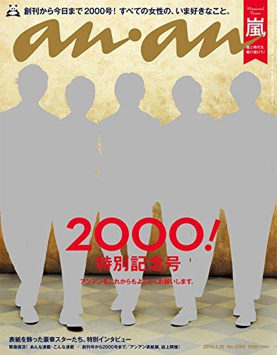 anan (アンアン) 2016/04/20号[雑誌]