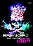 "BREAKERZ LIVE 2009""WISH""in 日本武道館 [DVD]"