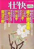 壮快 2006年 12月号 [雑誌]