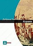 img - for Koreni book / textbook / text book