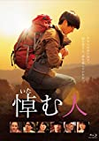 悼む人 [Blu-ray]