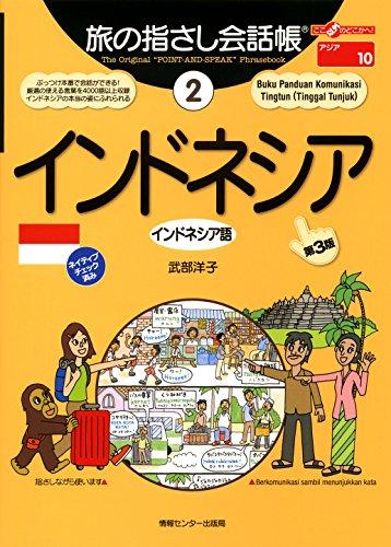 旅の指さし会話帳2 インドネシア