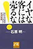img - for Do not sell to customers hate ! ( Shodensha golden library ) book / textbook / text book