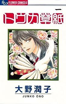 トウカ草紙 1 (フラワーコミックスアルファ)