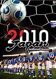サッカー日本代表 2010年 カレンダー