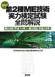 第2種ME技術実力検定試験全問解説 2007 (2007)