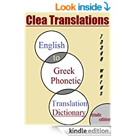 English To Greek Phonetic Dictionary