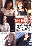 THE 雌【ザ・メス】 (ベストセレクション) [DVD]