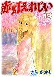 赤灯えれじい 12 (12) (ヤングマガジンコミックス)
