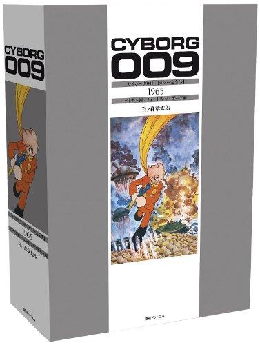 サイボーグ009 = CYBORG 009
