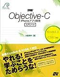 詳細! Objective-C iPhoneアプリ開発 入門ノート
