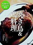 焼き鳥&鶏料理―居酒屋のメニューと経営 (柴田書店MOOK 居酒屋のメニューと経営)
