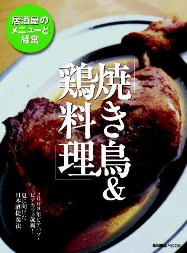 焼き鳥&鶏料理 (柴田書店MOOK 居酒屋のメニューと経営)