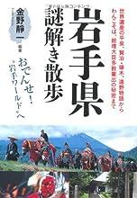 岩手県謎解き散歩 (新人物往来社文庫)