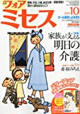 for Mrs. (フォアミセス) 2011年 10月号 [雑誌]