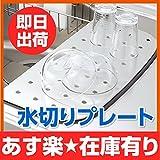 SUNWAVE サンウェーブ 【NMT-2】 水切りプレート