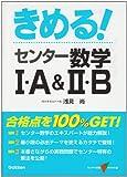 きめる!センター数学1・A&2・B (センター試験V books)