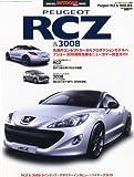 オートカー・ジャパン別冊 PEUGEOT (プジョー) RCZ&3008読本