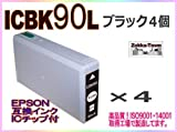 ICBK90L ブラック4個セット(IC4CL90Lのブラックのみ4個) EPSON互換インク i-inkオリジナル 対応機種:PX-B700/B750F (zakka-town限定販売品)