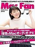 Mac Fan 2014年6月号 [雑誌]