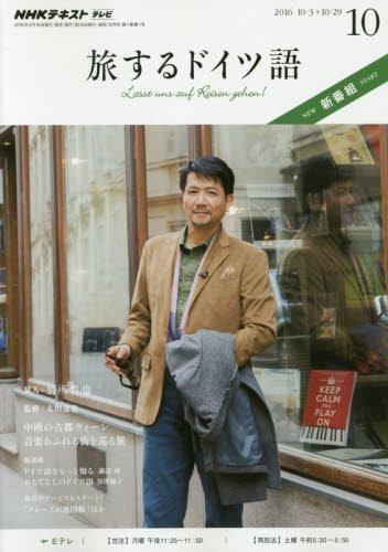 NHKテレビ 旅するドイツ語 2016年 10 月号 [雑誌]