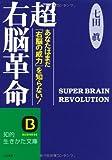 超右脳革命―あなたはまだ「右脳の威力」を知らない! (知的生きかた文庫)