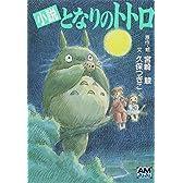 小説 となりのトトロ (アニメージュ文庫)
