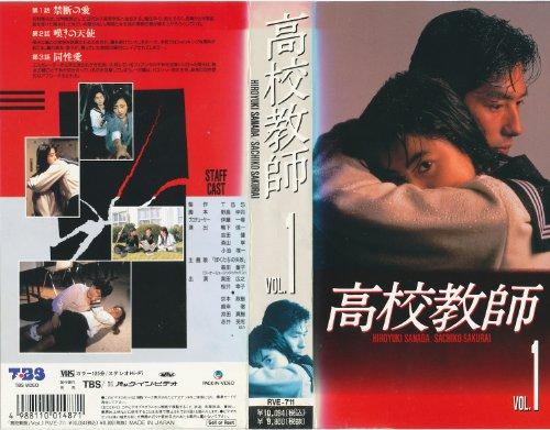 高校教師 VOL.1 [VHS] 真田広之 パック・イン・ビデオ