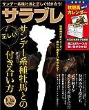サラブレ 2011年10月号[雑誌]
