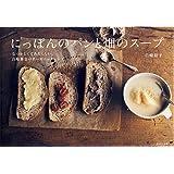 にっぽんのパンと畑のスープ~なつかしくてあたらしい、白崎茶会のオーガニックレシピン