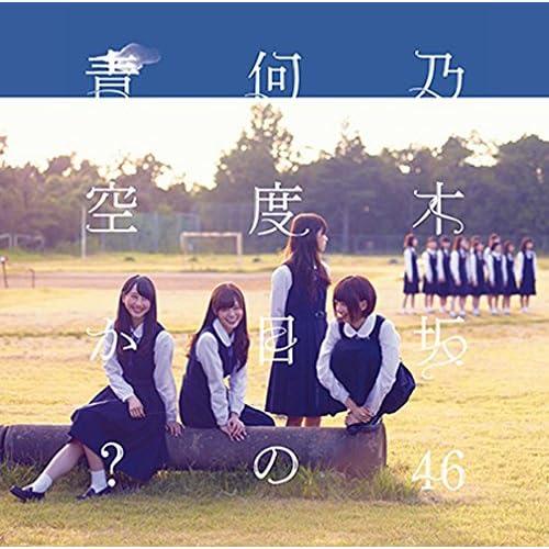 何度目の青空か?(DVD付B)