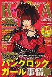 KERA ! (ケラ) 2009年 02月号 [雑誌]